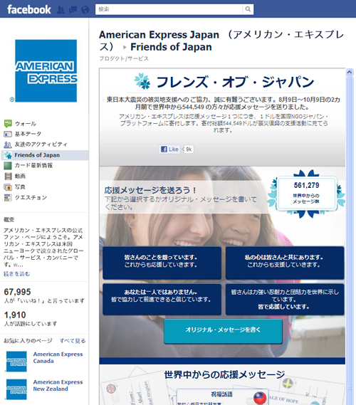 AMERICAN EXPRESS:Friends of Japan